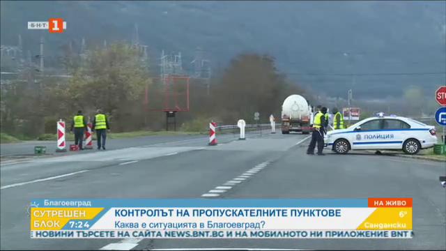 Контролът на пропускателните пунктове в Благоевград
