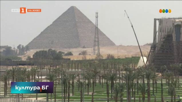 Отложиха откриването на Големия египетски музей заради пандемията