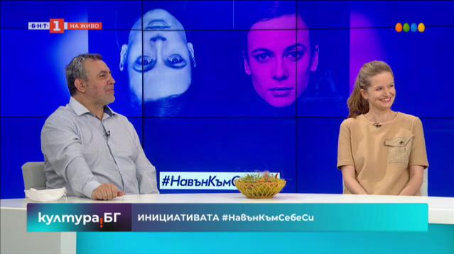 Акцията #НавънКъмСебеСи – Теа Денолюбова и Христо Мутафчиев