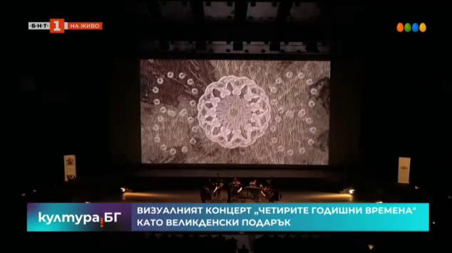 """Визуален концерт """"Четирите годишни времена"""" на Вивалди от """"Киномания 2019"""""""