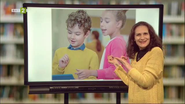 Български език и литература 2. клас: Видове общуване