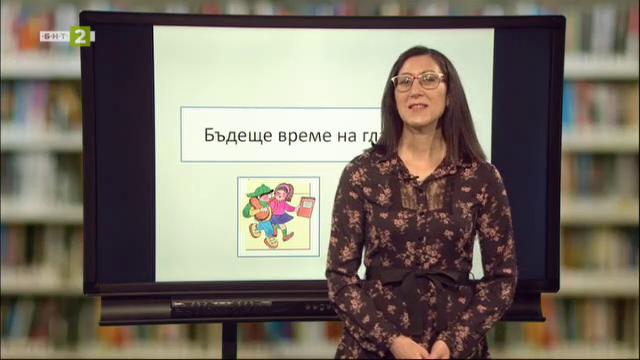 Български език и литература 4. клас: Бъдеще време на глаголите