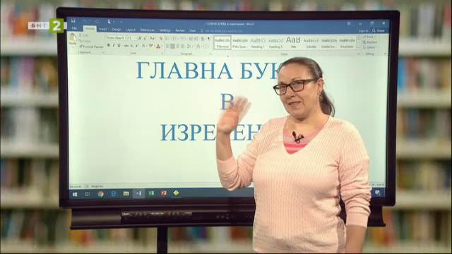 Български език 1. клас: Главна буква в изречение