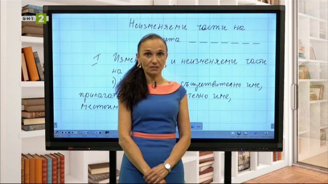 Български език 5. клас: Предлози