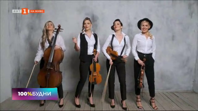 """Квартет Destiny претвори музикалната тема от """"Криминале"""" във фламенко"""