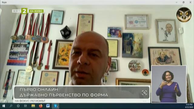 Българската федерация по таекуондо организира първото онлайн държавно първенство