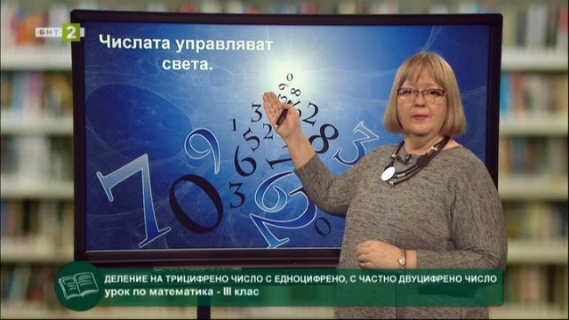 Математика 3.клас: Деление на трицифрено число с едноцифрено