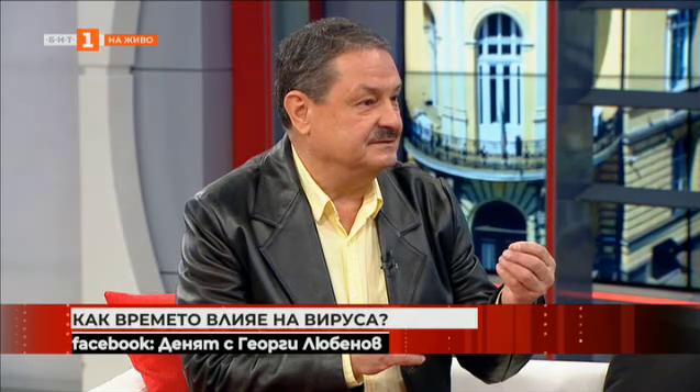 Георги Рачев: На топло и влажно коронавирусът се чувства много добре