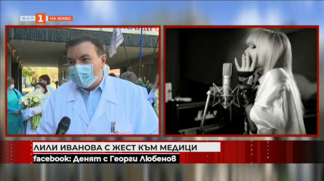 Лили Иванова с жест към медиците в Александровска болница