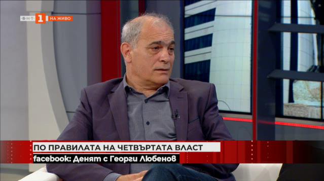 Симеон Василев: Социалните мрежи станаха инкубатор за спекулативни новини