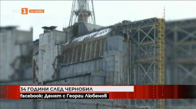 34 години от аварията в Чернобил