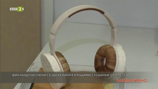 Финландски учени създадоха биоразградими слушалки от плесен