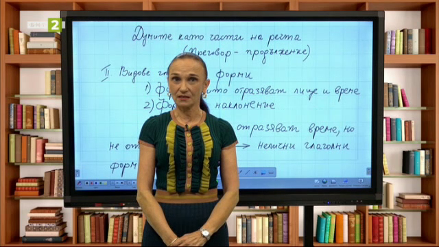 Български език и литература 7. клас: Части на речта (преговор – втора част)