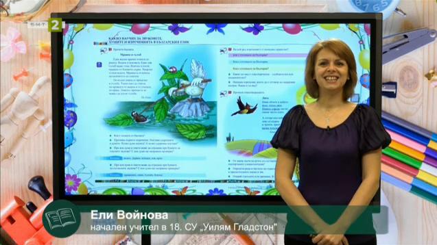 БЕЛ 2. клас: Какво научих за звуковете, буквите и изреченията в българския език