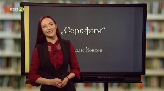 """Литература 6. клас: """"Серафим"""" (първа част)"""