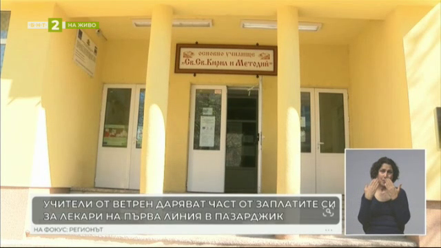 Учители от град Ветрен даряват част от заплатите си за лекари