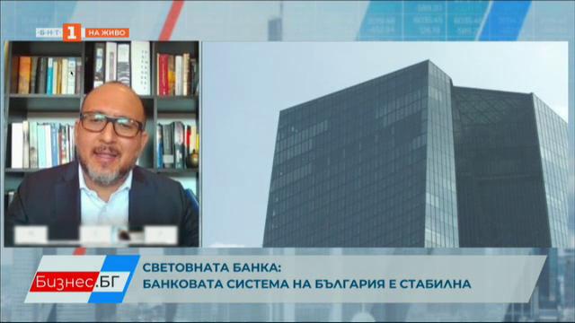 Световната банка: Банковата система на България е стабилна