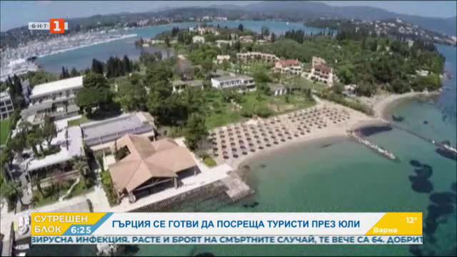 Гърция се готви да посрещне туристи през юли