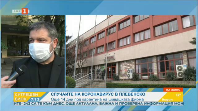 Още 14 дни карантина за шивашкото предприятие в Плевен