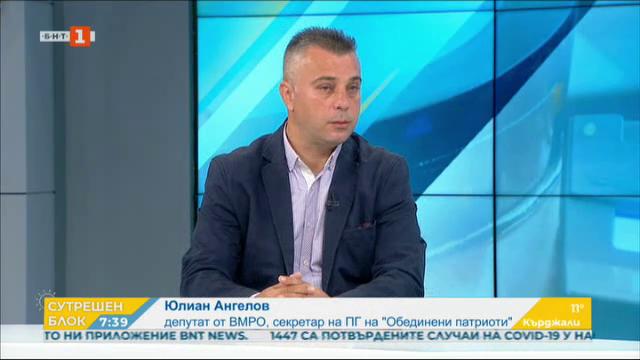 Спешни мерки по време на криза - Юлиан Ангелов, ВМРО