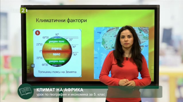 География и икономика 5. клас: Климат на Африка