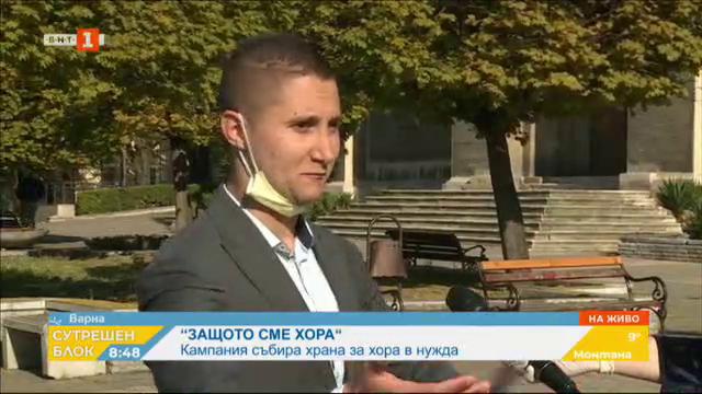 Кампания Защото сме хора във Варна