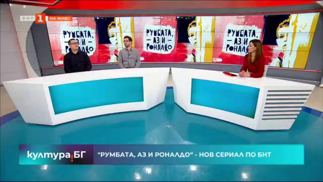"""Румбата, аз и Роналдо"""" - нов сериал по БНТ"""