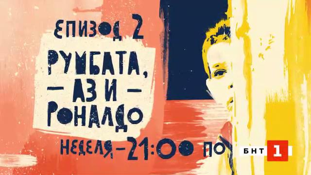 Гледайте епизод 2 на Румбата, аз и Роналдо, 17 май по БНТ 1, 21:00