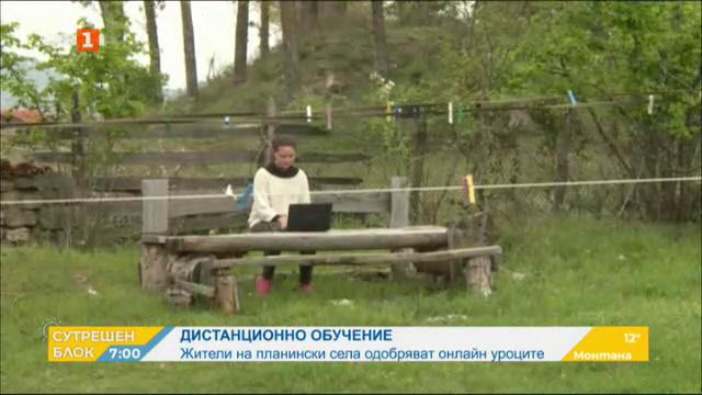 Жители на планински села одобряват дистанционното обучение