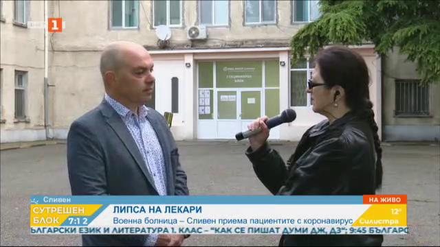 Болницата в Сливен спира приема на пациенти с COVID-19