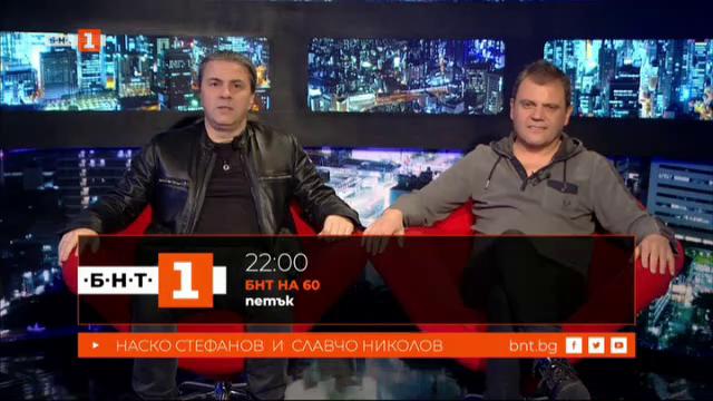 Наско и Славчо от Б.Т.Р.  и Александър Петров в БНТ на 60