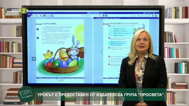 "БЕЛ 3.клас: ""Златното яйце"" по Светослав Минков"