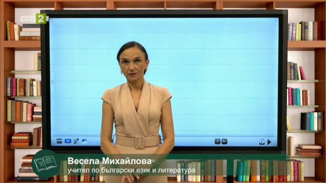 Български език 5.клас: Допълнение