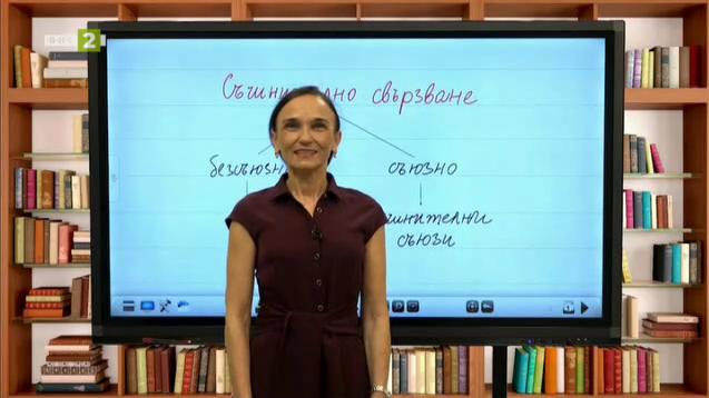 Български език 6.клас: Сложно съчинено изречение (първа част)