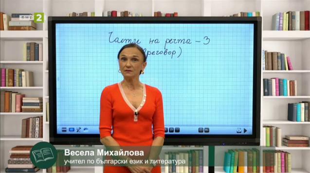 Български език 7.клас: Части на речта – преговор (трета част)