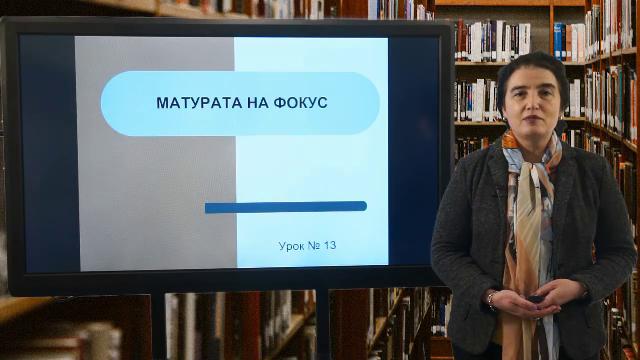 БЕЛ - Тема: Слято писане на съществителни имена; Тема: Пенчо Славейков