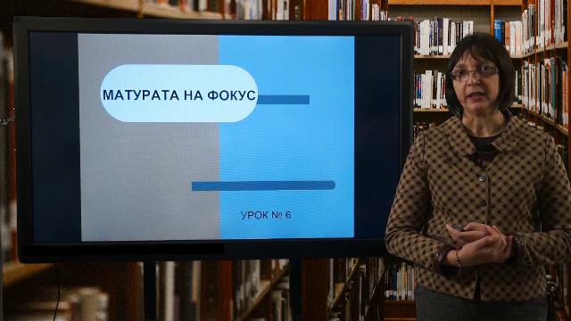 БЕЛ - Тема: Замяна на съгласни; Тема: Българският език,Линее нашто поколение