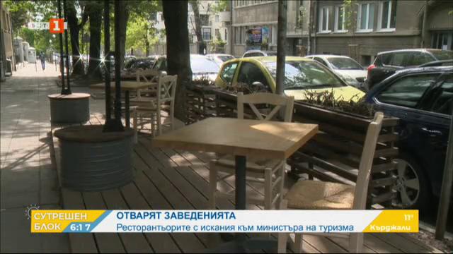Ресторантьори с искания към министъра на туризма преди отварянето на заведенията
