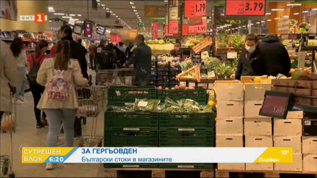 Български стоки в магазините за Гергьовден
