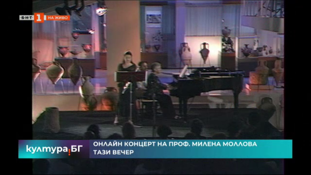 Концерт на проф. Милена Моллова