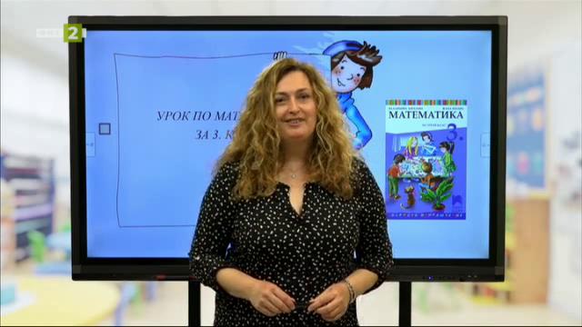 МАТЕМАТИКА 3.клас: Умножение и деление на числата до 1000 с едноцифрено число