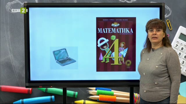 МАТЕМАТИКА 4.клас: Деление на многоцифрено с двуцифрено число – затвърдяване