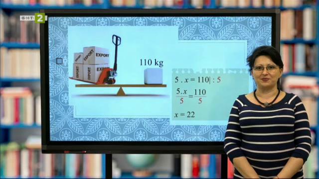 МАТЕМАТИКА 6.клас: Уравнения от вида ах + b = 0. Правила за решаване