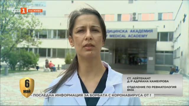 Професия: Военен лекар