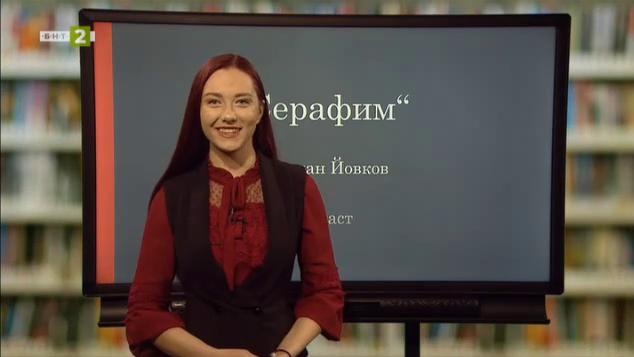 """ЛИТЕРАТУРА 6.клас: """"Серафим"""" (втора част)"""