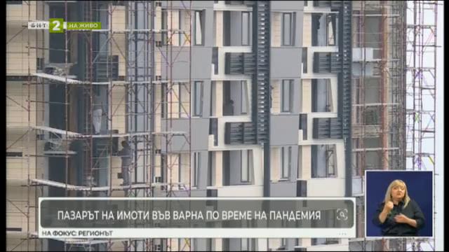 Наематели на магазини и офиси във Варна освобождават помещенията заради кризата