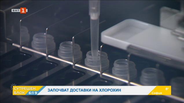 Започват доставки на хлорохин в цялата страна