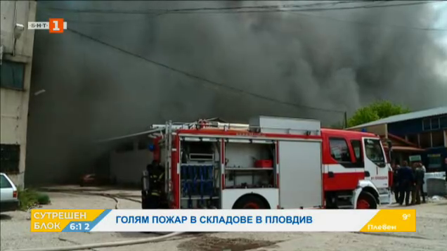 Пожар в складове за строителни материали в Пловдив