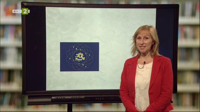 Физика и астрономия 7.клас: Строеж на атома и атомното ядро