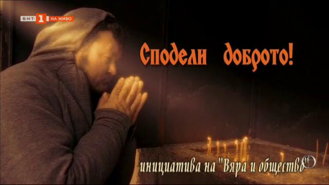 Сподели доброто: Тодор Шойлеков от Карлово помага с храна на 50 нуждаещи се
